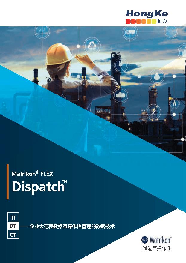 Matrikon FLEX Dispatch宣传册