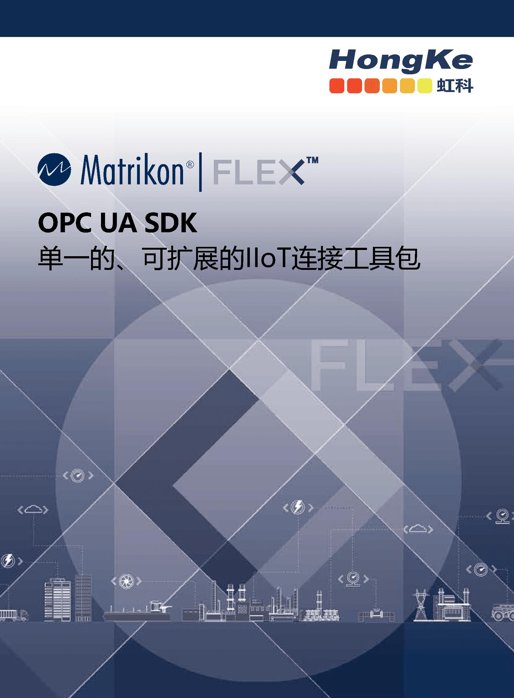 FLEX OPC UA SDK手册